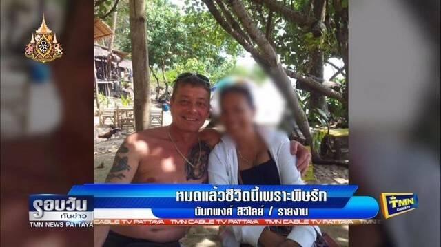 farang Thai Rencontres trouver des sites de rencontres gratuitement